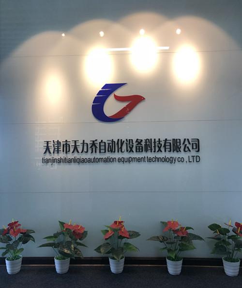 天津市天力喬自動化設備科技有限公司