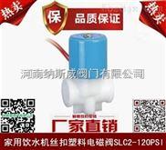 郑州纳斯威SLC家用饮水机塑料电磁阀厂家