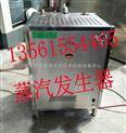 不锈钢蒸汽发生器 全自动蒸汽机 锅炉