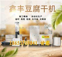 江苏小型豆腐干加工设备 鑫丰豆干机器厂家
