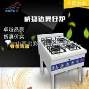 WMD-BZL4-陕西学校食堂厨房设备酒店厨房设备职工餐厅厨房设备四眼煲仔炉