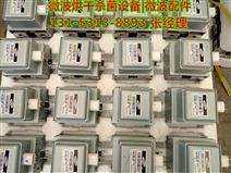 OM75p-11-EDYF三星水冷磁控管功率1.2KW