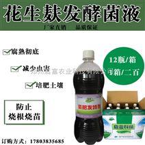 发酵花生麸的生物肥料发酵剂价格多少