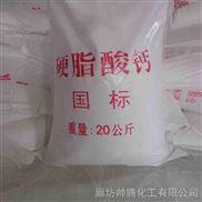 硬脂酸钙 提高水泥板质量 PVC热稳定剂