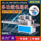 DK-260厂家直销山楂片全自动厂家枕式多功能包装机