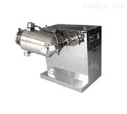 SYH-农药三维运动混合机