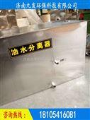 黄焖鸡油水分离器厨房废水处理