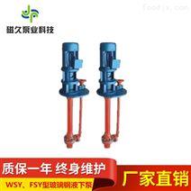 WSY、FSY型玻璃钢液下离心泵