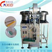 GD-LS 五金螺丝全自动包装机
