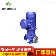 CQG-L型不锈钢磁力泵立式离心泵