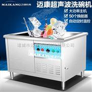饭店餐厅餐馆刷碗机商用超声波洗碗机