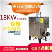 旭恩18KW电热蒸汽发生器厂家价格