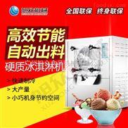 商用餐饮连锁店小型冷饮店硬冰淇淋机