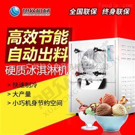 BQL-618商用餐饮连锁店小型冷饮店硬冰淇淋机