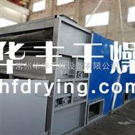 DWT红枣带式烘干机