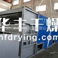 活性炭脱水干燥机