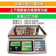 厂家供应量程20kg/30kg/0.1g高精度电子桌秤