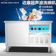 小型商用超声波清洗机酒店专用刷碗机