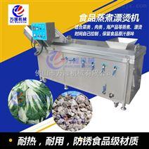 蒸汽(qi)式冬寒菜漂燙蒸煮機 蔬果殺(sha)青加工設備