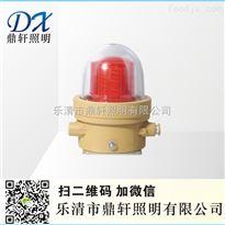 BSZD81BSZD81防爆航空障碍灯红色钻井平台警示灯