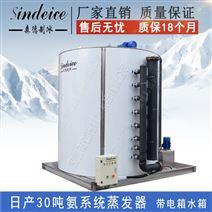 日产30吨蒸发器大型食品厂氨系统片冰机冰桶
