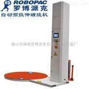 供应广州ROBOPAC自动预拉伸缠绕机厂家直销