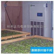 茶叶除湿机,茶青鲜叶摊青房专用除湿设备