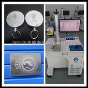 金屬產品用金屬激光鐳雕機