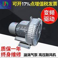 2QB 720-SHH57双段式变频高压风机