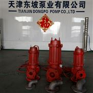 WQ型系列无堵塞潜水排污泵型号意义