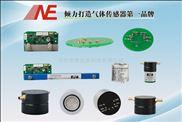 C2H4气体传感器
