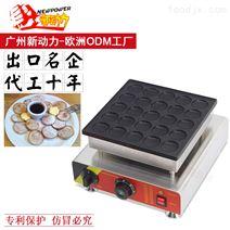 25孔小松饼机商用铜锣烧机蛋糕机直销