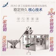 多工位旋转式立式JIE A0粉末全自动包装机