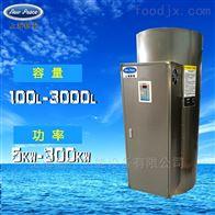 NP200-90储热式电热水器