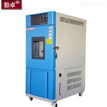 石家庄电器高低温试验箱电子产品恒温恒湿箱