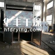 DWT牛皮专用带式干燥机