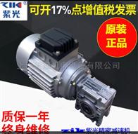 NMRW063-50/80B5台州中研技术有限公司-清华紫光减速机工厂
