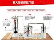 雅大酿酒机械厂家 专业白酒酿造设备