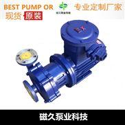 磁力泵(中国十大品牌)CQG型