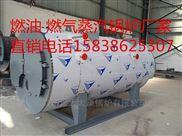 6吨燃油/燃气蒸汽锅炉√6吨锅炉商家资讯
