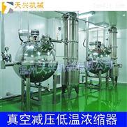 真空低温减压浓缩器  果汁浓缩蒸发器