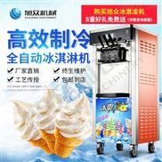 旭众厂家商用三色冰淇淋机