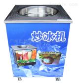 商用方锅炒冰机
