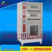 新款力哥牌KL-2二盘烤箱