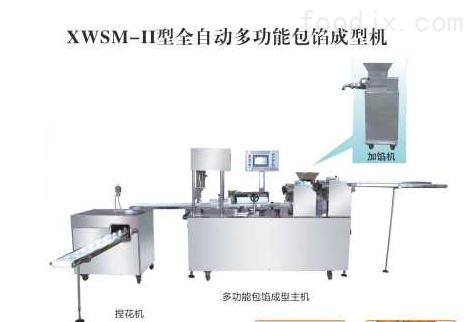XWSM-II型自动化包子馒头机