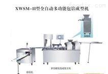 XWSM-II型自動化包子饅頭機