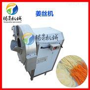 切菜机 高速切姜丝姜片机  蔬果切丝切片机