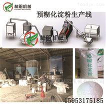 預糊化淀粉生產設備