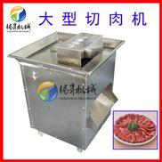 厂家专业制造切肉机,猪肉切片机,切猪肉机