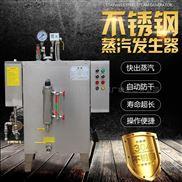 旭恩50kg鍋爐蒸汽發生器蒸汽壓力7公斤